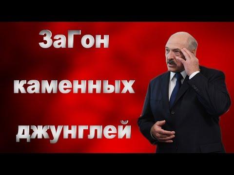 Лукашенко Что пилят