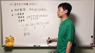 2018ケアマネジャー試験合格講座(Vol.009居宅介護支援、法改正ポイント紹介)