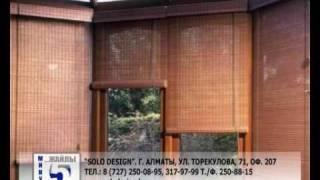 Жалюзи Казахстан kz SOLO DESIGN(Мы занимаемся поставкой комплектации к жалюзи всех видов, ролл-шторы, москитные сетки, бамбуковое полотно,..., 2011-02-12T13:40:13.000Z)