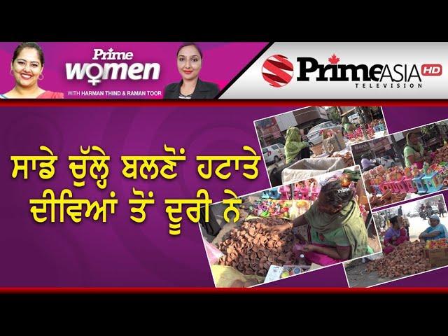 Prime Women 377 || ਸਾਡੇ ਚੁੱਲ੍ਹੇ ਬਲਣੋਂ ਹਟਾਤੇ ਦੀਵਿਆਂ ਤੋਂ ਦੂਰੀ ਨੇ