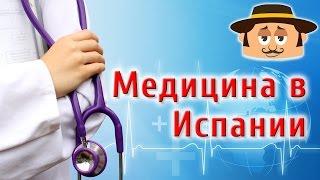 Медицина в Испании(Медицина в Испании ..., 2014-09-02T07:39:05.000Z)