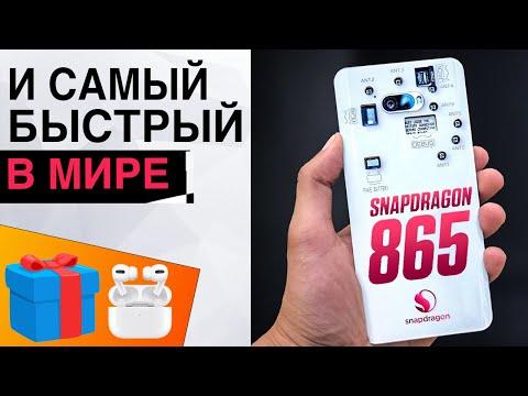 Самый быстрый смартфон в мире | IPhone убийца от брата Эскобара и бесплатные AirPods Pro