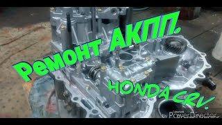 Ремонт АКПП М4ТА HONDA CR-V RD1 B20B(, 2016-12-09T16:00:51.000Z)