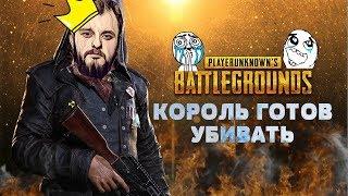 КОРОЛЬ СНОВА В ДЕЛЕ ►PlayerUnknown's Battlegrounds
