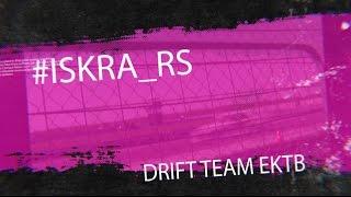 #ISKRA_RS Мы приглашаем всех на 2 этап RDS Ural Екатеринбург(11 июня 2016 г. Екатеринбург, Гора Лиственная 2 этап RDS Ural & Гора Лиственная. начало 12.00 #ISKRA_RS - service & drift team Yekaterinbur..., 2016-06-06T19:18:50.000Z)