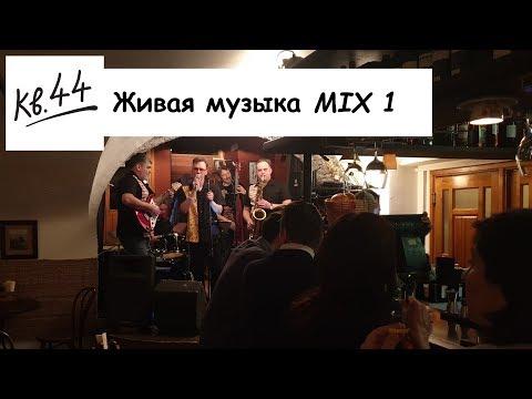 Живая музыка в кафе