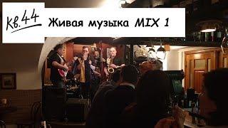 "Живая музыка в кафе ""Квартира 44"" Москва, центр"