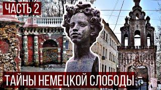 Прогулка по Москве: тайны Немецкой слободы   Часть 2