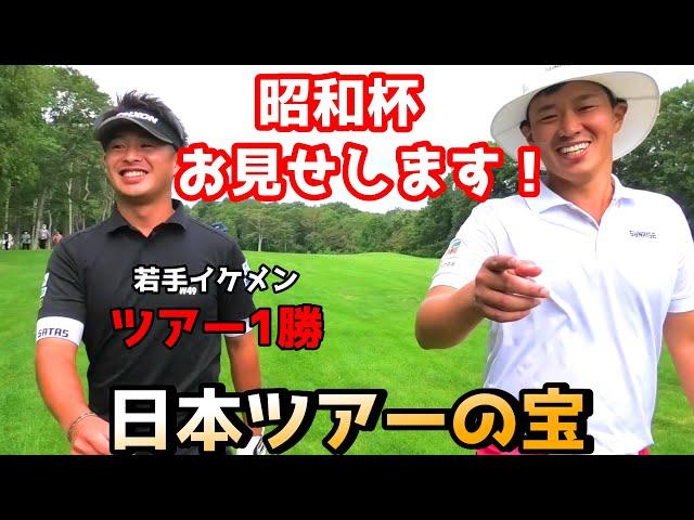 【ゴルフ昭和杯】ワンデートーナメントに潜入!初優勝、若手選手を紹介!