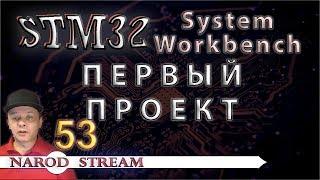 Программирование МК STM32. УРОК 53. System Workbench. Создаём первый проект