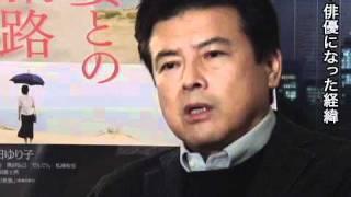 『死にゆく妻との旅路』 三浦友和インタビュー (関連ニュースはこちら...