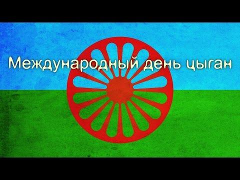 Международный день цыган 2016