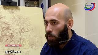 Дагестанский художник Магомед Даудов занимается уникальной печатной графикой