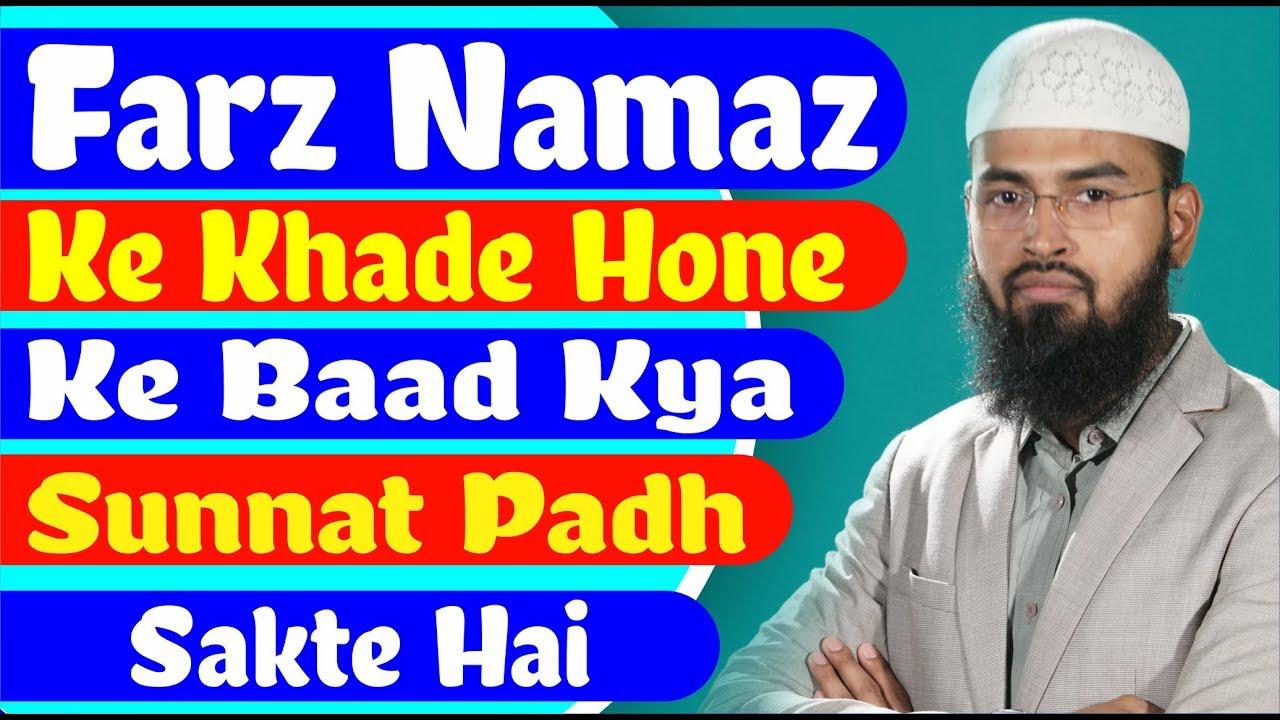 Farz Namaz Ke Khade Hone Ke Baad Kya Sunnat Padh Sakte Hai Aur Dursri  Jamaat Banane Ka Kya Mamla Hai
