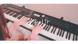 버스커 버스커 - 꽃송이가 (The Flower) 피아노 커버