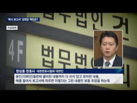 [팩트체크] '옥시 보고서' 논란…김앤장 책임은 없나?
