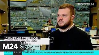 """Смотреть видео Количество перекрестков с """"умными"""" светофорами в Москве увеличится до конца года - Москва 24 онлайн"""