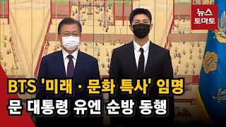 """문 대통령, BTS '미래·문화 특사' 임명…""""…"""