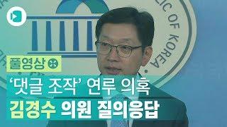 [풀영상] '댓글 여론조작' 연루 의혹 김경수 의원, 질의응답 전체 공개 / 비디오머그