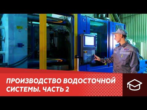 """Как производится водосточная система """"Альта-Профиль"""" часть 2"""