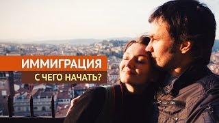 Иммиграция. С чего начать?(Проект http://kaknamtam.ru о нашем опыте иммиграции в Европу. В этом видео мы расскажем о том с чего начать вашу иммиг..., 2014-03-24T09:13:19.000Z)