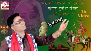 #Rajsthaniपाबू जी रो सुवटियो मुकेश रोयल की सुरीली आवाज में एक शानदार  कथा जो  आप के दिल को छू जायेगी
