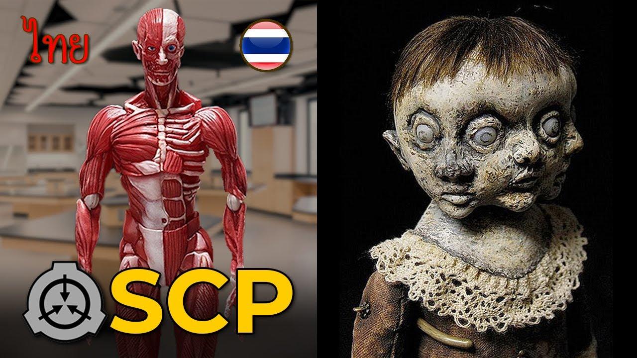 (EP.6) 10 สัตว์ประหลาด SCP สาขาไทย ที่น่ากลัวสุดๆ | OKyouLIKEs