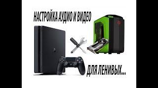 быстрая настройка видео\аудио PS4 и PC-nvidia (ДЛЯ ЛЕНИВЫХ)