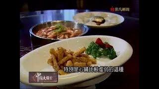 中國大探索【西湖邊上的好味道】胡慶餘堂藥膳房