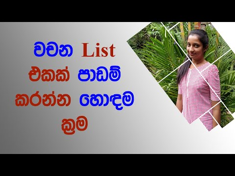 How To Study A List Of Words (Sinhala) | Be Free