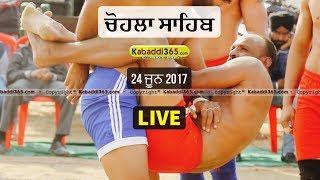 Chohla sahib (tarn taran) kabaddi tournament 24 june 2017 (live)