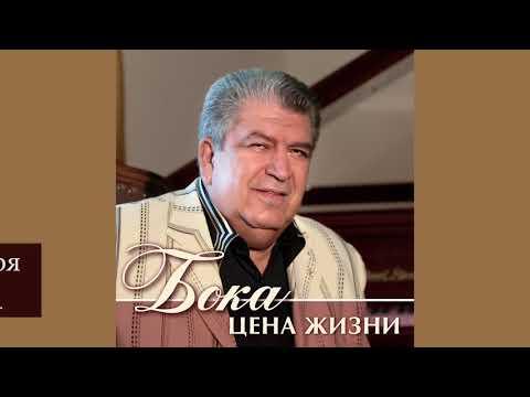 Бока (Борис Давидян) - Любовь моя