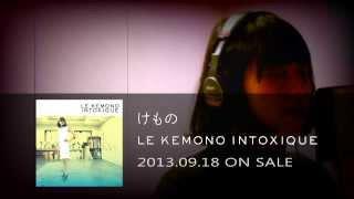 けものアルバム『LE KEMONO INTOXIQUE』告知動画
