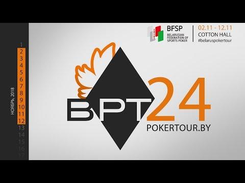 BPT 24 - Belarus Poker Tour (Stage 24). Main Event (Final Table). Minsk 2018.