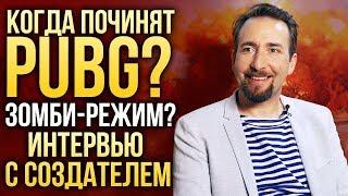 Когда починят PUBG? Зомби-режим? Интервью с Бренданом Грином