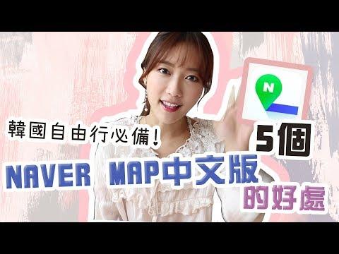 韓國自由行大喜訊!Naver地圖出中文版了~! 找路不求人|Ling Cheng