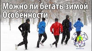 Можно ли бегать зимой. Как бегать зимой.