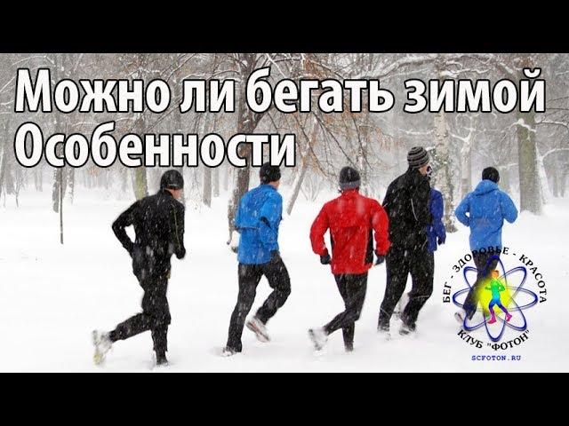 Можно ли бегать зимой. Как бегать зимой. - Video Más Popular 222cad37faf