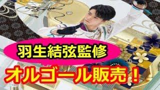 【羽生結弦】ゆづ監修のオルゴール「ショパンのバラード1番ト長調」&...