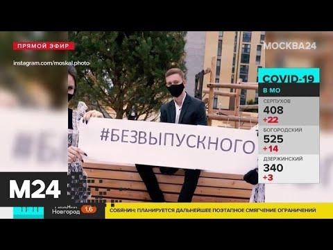 Более 57 тысяч столичных выпускников прощаются со школой онлайн - Москва 24