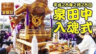 平成28年度、上神谷の泉田中のだんじりの修理入魂式の様子です。 ↓泉祭...