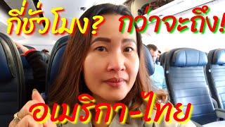 จากอเมริกาไปเมืองไทยใช้เวลากี่ชั่วโมง?ต่อเครื่องมั้ย?อาหารบนเครื่อง?#เครื่องบิน#สนามบิน