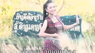Rinda Prakobboon คาราโอเกะ - Dung waii earn kwan : ดังหวายเอิ้นขวัญ