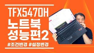 한성노트북 TFX5470H 올데이롱 성능편 2차 테스트…