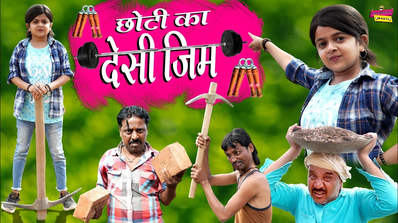 "CHOTI KA DESI GYM| ""छोटी का देसी जिम""। Khandesh Hindi Comedy | Choti Comedy"