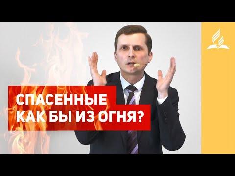 Спасенные как бы из огня? – Павел Жуков | Проповеди | Церковь Подольск | Адвентисты Седьмого Дня