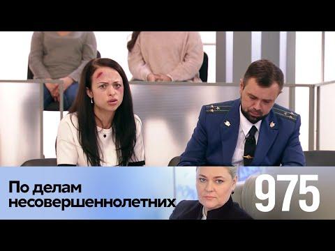 По делам несовершеннолетних | Выпуск 975
