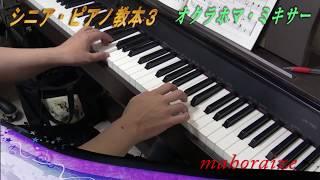 【記録用】40代からのピアノ シニア・ピアノ教本3-2