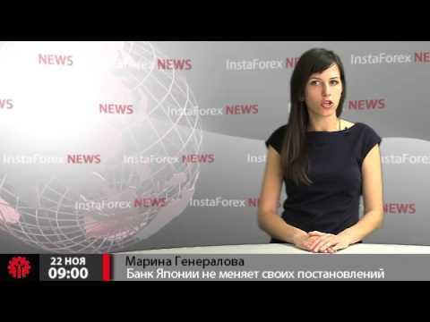 Новости InstaForex 22 ноября. Банк Японии не меняет своих постановлений