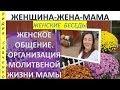 Организация молитвенной жизни мамы. Журнал молитвы. Женская конференция Женщина-Жена Лидии Савченко
